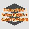 【Twitterが捗るアプリ】Bufferを使って公式リツイートを予約投稿!