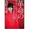 【ビジネス書】『革命のファンファーレ』西野亮廣