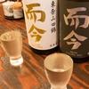「而今 純米吟醸 山田錦」を産地違い(吉川&東条)で呑み比べる