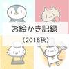お絵かき記録(2018秋)