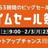Amazon、63時間限定のビッグセール「タイムセール祭り」を2月1日午前9時より開催