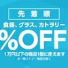 本日文房具が20%現金値引き!ヤフーショッピングの日替わりクーポンが見逃せない理由