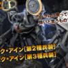 【機動戦士ガンダム】追加機体はゼク・アイン(第2種、第3種兵装)【バトルオペレーション2】