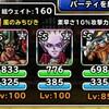 level.1428【白い霧】第180回闘技場ランキングバトル最終日