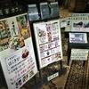 8月26日(月)「はこきび」リ・オープン:ランチは満席・売切御免となりました。