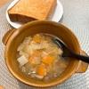 優しく体に沁みわたる野菜スープ!定番化したい志麻さんの絶品レシピ