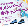 GRメンバーズ★11月の入会キャンペーン!!