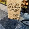 南彦根に新しくできた珈琲店「此処珈琲焙煎所」でほっと一息・・・