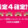 【設定4確定!?】ひじょ~に設定4くさいゴーゴージャグラー9300Gの結果!