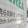 北海道一の大イベント!「札幌雪まつり」が始まったので行ってきました
