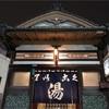 銭湯散歩vol.144 三河島 帝国湯   見事なオリジナル暖簾に迎えられ、居心地の良さに終始蕩けた20200123