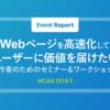 WCAN「Web ページを高速化してユーザーに価値を届けたい制作者のためのセミナー&ワークショップ」に参加してきました