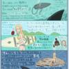 『ロスト・バケーション』紹介漫画