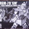 HGUC 1/144 RGM-79 ジム バンダイホビーセンターオリジナル『エコプラ』ver レビュー