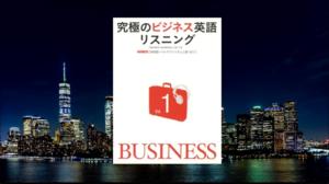 ビジネス英語をはじめる人必見!おすすめのリスニング勉強法
