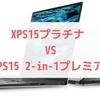 【比較】XPS15プラチナとXPS 15 2-in-1 プレミアムどっちがいいのか?