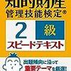 知的財産管理技能検定 2級(申し込み、受験勉強)(独学)
