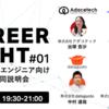 AI CAREER NIGHT 〜AI/機械学習エンジニア向け オンライン合同企業説明会〜 を実施しました