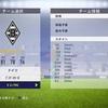 【#1】ボルシアMG監督キャリア【FIFA18switch】