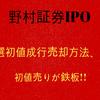 野村証券【ネット&コール】IPO当選初値成行、現物売却方法、手順