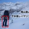 雪山(冬山)での下半身レイヤリング【パンツ・タイツ】
