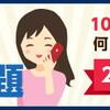 NifMoが「NifMo 10分かけ放題」事前告知キャンペーンを開始!!