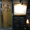 札幌の美味しいカレー屋さん 未来カレーこりす  カレー細道