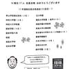 平成31年受験生『全員合格』と英語の授業開始のお知らせ