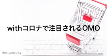withコロナ で注目される OMO
