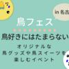 【鳥フェスin名古屋】鳥好きにはたまらないオリジナルな鳥グッズや鳥スイーツを楽しむイベント