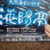 【ランチ】海陽亭【鳥取市】