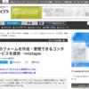 『IT Leaders』に、コンタクト管理サービスformunに関する記事が掲載されました