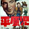 映画「平原児」(1936) ゲーリー・クーパー、ジーン・アーサー主演。