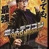 カンフーアクションが堪能できます:映画評「燃えよデブゴン TOKYO MISSION」