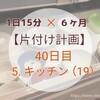 「キッチンの引き出し(上) 」の食器とタッパーをチェック☆(計画 40日目)