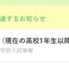 2年後の早稲田大学政治経済学部入試で数学IAが必須に!選択は数IIBが無難か