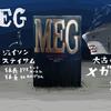 21年の時を経て、ついに公開!!サメ映画『MEG ザ・モンスター』