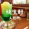 【人形町喫茶】大正時代に創業「快生軒(かいせいけん)」街で一番古い喫茶店かな
