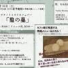 7/13(土)に浅草でテクノライズドカフェバーをやります