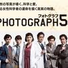 『Photograph 51』感想
