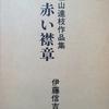赤い襟章 松山達枝作品集/伊藤信吉編