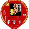 カップ麺23杯目 マルちゃん『本気盛 キムチ豚骨』