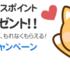 【ハピタス】新規登録キャンペーンでタダで500円もらえる!一番使えるポイントサイトです!