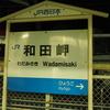 年末支線めぐりの旅(2)[和田岬線]