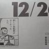 12月26日のドラめくり