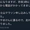 Fujisan marathon /^o^\