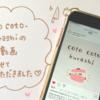 動画には〇〇が必要!?「cotocoto-kurashi」さんのPR動画作らせていただきました!