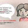 【使えるドラマ英語】passive-aggressive(受動的攻撃性)~陰険で攻撃的!?