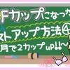 【バストアップ】B→Fカップになった私のバストアップ方法④~2ヶ月で2カップUP!!~