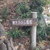 古墳とおもちゃの町(上)